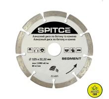Алмазный диск Segment  по бетону,камню (125мм)