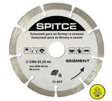 Алмазный диск Segment  по бетону,камню (230мм)
